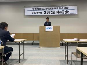 2020313 阿波池田青年会議所総会_200322_0011